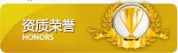 vwin娱乐城官方网站vwin casino 资质荣誉