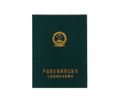 产品执行标准登记证书