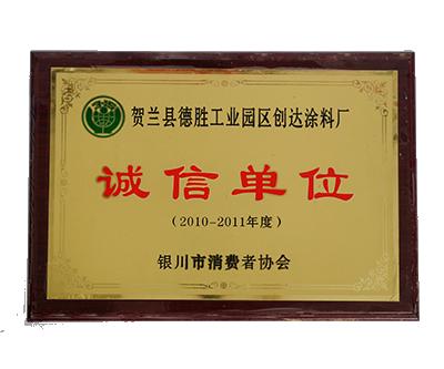 """荣获""""2010-20"""