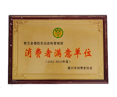 """荣获""""2012-20"""