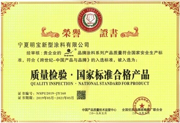 国家标准合格产品