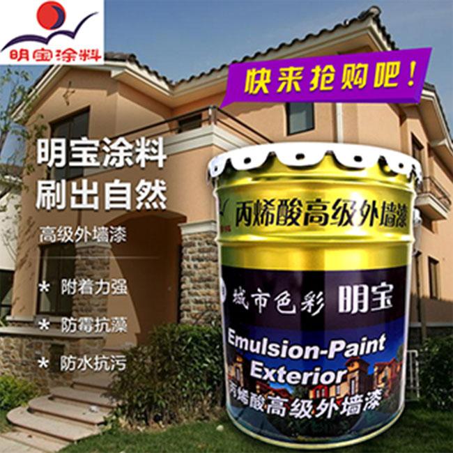 丙烯酸高级外墙漆